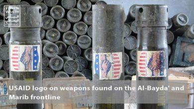 """صورة عين الوكالة الأمريكية للتنمية (USAID) على مأرب: """"إغاثاتٌ عسكرية"""" جديدة للتكفيريين؟!"""