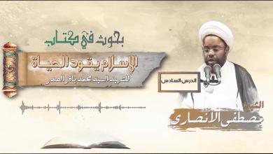 صورة ?فلاش ( بحوث في كتاب الإسلام يقود الحياة )( الدرس السادس )