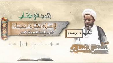 صورة ?فلاش ( بحوث في كتاب الإسلام يقود الحياة )( الدرس السابع)