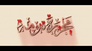 صورة #أنشودة_مجزرة_تنومة