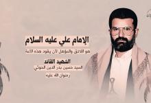 صورة ?#فلاش ( الإمام علي عليه السلام هو اللائق والمؤهل لأن يقود هذه الأمة )