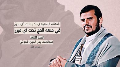 صورة ? فلاش ( النظام السعودي لايملك أي حق في منعه للحج تحت أي مبرر )