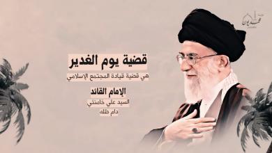 صورة ?#فلاش (قضية يوم الغدير هي قضية قيادة المجتمع الإسلامي)