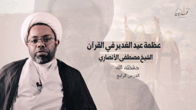 صورة ?#فلاش (عظمة عيد الغدير في القرآن )الدرس الرابع