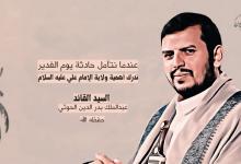 صورة ?#فلاش ( عندما نتأمل حادثة يوم الغدير ندرك أهمية ولاية الإمام علي عليه السلام )