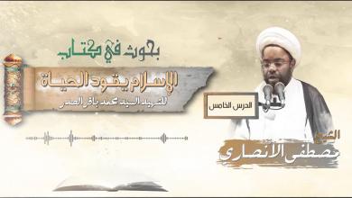 صورة ?فلاش ( بحوث في كتاب الإسلام يقود الحياة )  (الدرس الخامس)