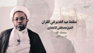 صورة فلاش [عظمة عيد الغدير في القرآن ] الدرس الأول