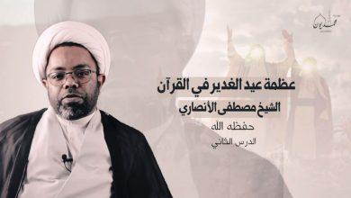 صورة فلاش [عظمة عيد الغدير في القرآن ] الدرس الثاني