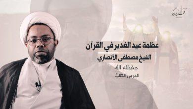 صورة فلاش [عظمة عيد الغدير في القرآن ] الدرس الثالث