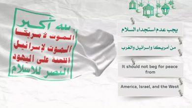 صورة فلاش ( يجب عدم استجداء السلام من أمريكا وإسرائيل والغرب )