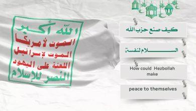 صورة فلاش [كيف صنع حزب الله السلام لنفسه]