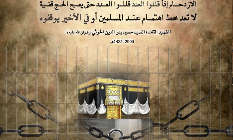 صورة تحذير الشهيد القائد عام 2003-مـ 1424هــ