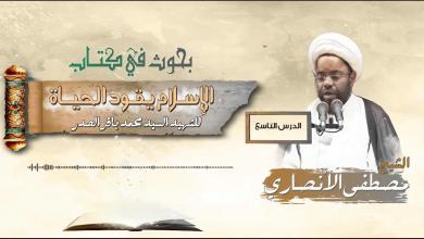 صورة ?فلاش ( بحوث في كتاب الإسلام يقود الحياة )( الدرس التاسع )