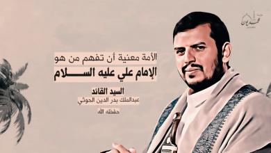 صورة ?#فلاش (الأمة معنية أن تفهم من هو الإمام علي عليه السلام)