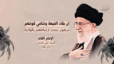 صورة ?#فلاش (إن بقاء الشيعة وتنامي قوتهم مرهون بمدى ارتباطهم بالولاية)
