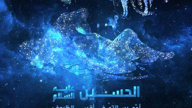 """صورة ?""""  الحسين عليه السلام أدّى رسالته في أقسى الظروف كي لا يبقى لأحد عذر إن قست عليه الظروف  """""""