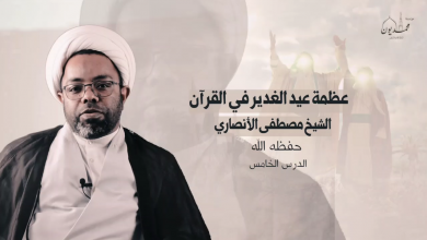 صورة ?#فلاش (عظمة عيد الغدير في القرآن )الدرس الخامس