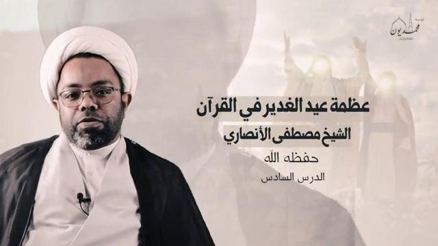 صورة ?#فلاش (عظمة عيد الغدير في القرآن )الدرس السادس