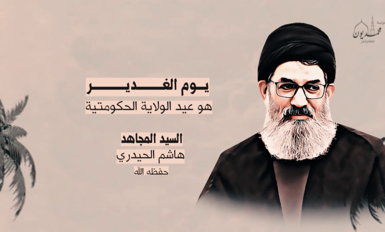 صورة ?#فلاش ( يوم الغدير هو عيد الولاية الحكومتية )