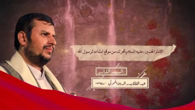 صورة ?#فلاش (الإمام الحسين تحرك من موقع امتداده لرسول الله)