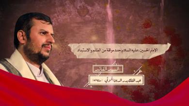 صورة ?#فلاش (الإمام الحسين(عليه السلام)حدد موقفة من الظلم والإستبداد)