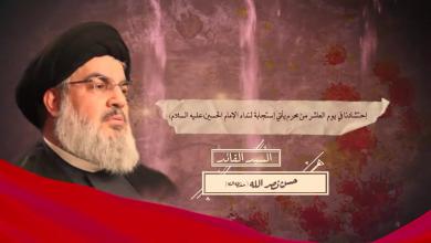 صورة ?#فلاش(إحتشادنا في العاشر من محرم يأتي إستجابة لنداء الإمام الحسين(عليه السلام )