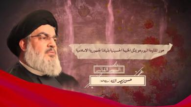 صورة ?#فلاش (محور المقاومة اليوم يمثل الخيمة الحسينية بقيادة الجمهورية الإسلامية)