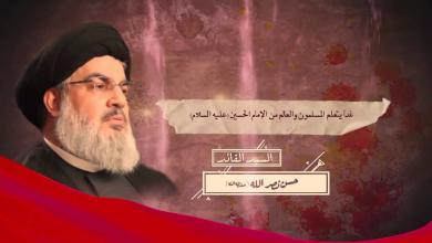 صورة ?#فلاش (غداً يتعلم المسلمون والعالم من الإمام الحسين (عليه السلام)
