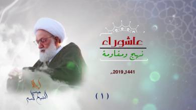 صورة ?#فلاش رقم (1) (عاشوراء يوم الوحدة الإسلامية)  