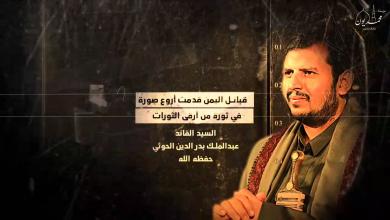 صورة 📽فلاش (قبائل اليمن قدمت أروع صورة في ثورة من أرقى الثورات)