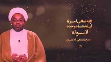 صورة 📽فلاش3 (الله تعالى أمرنا أن نخشاه وحده لا سواه)