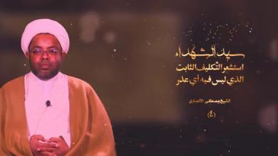 صورة 📽فلاش4 (سيد الشهداء استشعر التكليف الثابت الذي ليس فيه أي عذر)