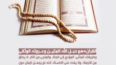 """صورة القرآن""""هو حبل الله المتين"""