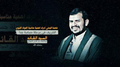 صورة فلاش ( شعبنا اليمني أدرك أهمية مناسبة المولد النبوي الشريف في مرحلة حساسة جداً)